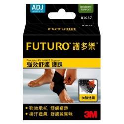 FUTURO 強效舒適型護踝
